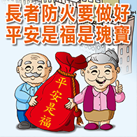 Fire Safety Tips for the Elderly (Chinese Version Only)